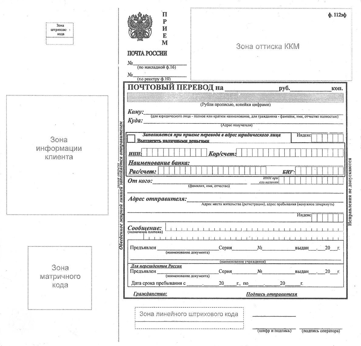 бланк почтового перевода ф.119эп