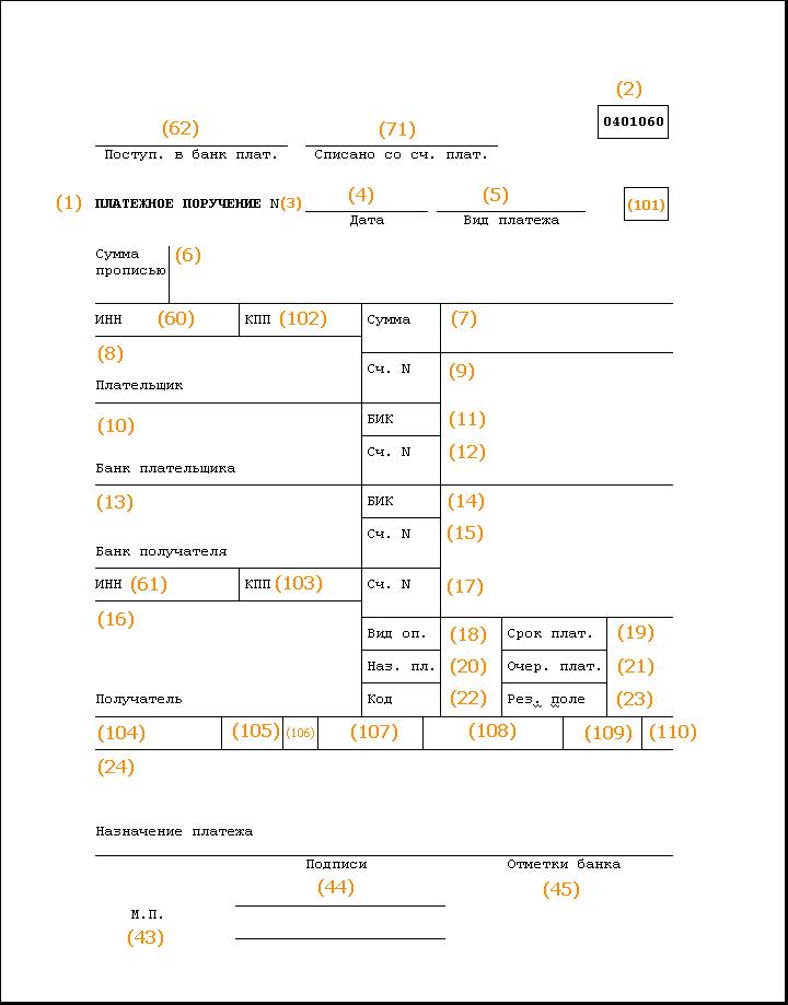 Образец Заполнения Валютного Платежного Поручения В Евро - фото 8